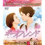 ボーイフレンド BOX1(コンプリート・シンプルDVD‐BOX5,000円シリーズ)(期間限定生産)