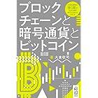 ブロックチェーンと暗号通貨とビットコイン: ブロックチェーンから見えてくる暗号通貨の未来 アドバンスブックシリーズ