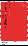 ルポ トランプ王国2 ラストベルト再訪 (岩波新書)