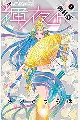 輝夜伝(2)【期間限定 無料お試し版】 (フラワーコミックスα) Kindle版
