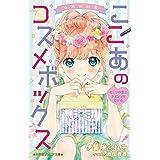 ゆめ☆かわ ここあのコスメボックス ヒミツの恋とナイショのモデル (小学館ジュニア文庫)