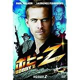ボビーZ [DVD]