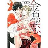 金魚の恋 (Charaコミックス)
