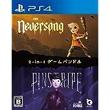 ネバーソング&ピンストライプ - PS4