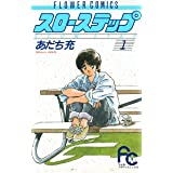 スローステップ(1) (ちゃおコミックス)