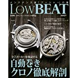 LOW BEAT vol.17 (CARTOPMOOK)