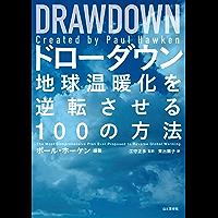 DRAWDOWNドローダウン― 地球温暖化を逆転させる100の方法