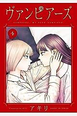 ヴァンピアーズ(4) (サンデーGXコミックス) Kindle版