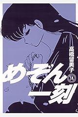 めぞん一刻〔新装版〕(14) (ビッグコミックス) Kindle版
