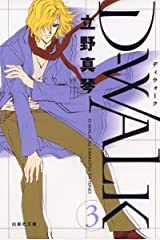 D-WALK 3 (白泉社文庫) Kindle版