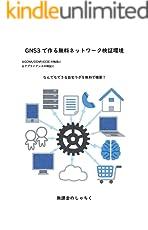 GNS3で作る無料ネットワーク検証環境: CCNA/CCNP/CCIE合格、アプライアンス検証、何でもできる自宅ラボを無料で構築 (ワープア出版)