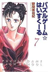 パズルゲーム☆はいすくーる 7 (白泉社文庫) Kindle版