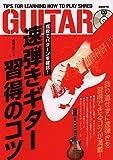 CD付き 指板でパターンを確認!速弾きギター習得のコツ 回り道せずに速弾きを習得できるコツが満載!
