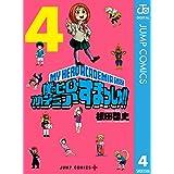 僕のヒーローアカデミア すまっしゅ!! 4 (ジャンプコミックスDIGITAL)