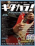 (CD付き) なりきりギター・ヒーロー ギタカラ! プレミアムベスト