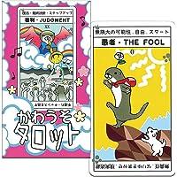 かわうそタロット 日本語で書かれた 初心者の方にもやさしい タロットカード ライダー ウェイト版