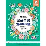 若松正司の児童合唱ベスト選集 【模範歌唱&パート別練習CD2枚付】