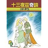 十三夜荘奇談 (フラワーコミックス)