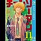 チェンソーマン 11 (ジャンプコミックスDIGITAL)