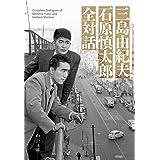 三島由紀夫 石原慎太郎 全対話 (中公文庫)