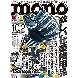モノ・マガジン2020年10-2号
