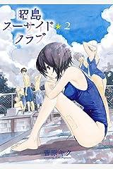 昭島スーサイド☆クラブ 2 (チャンピオンREDコミックス) Kindle版