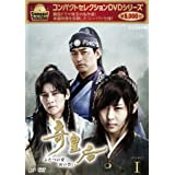 コンパクトセレクション 奇皇后 DVD全5巻セット【NHKスクエア限定商品】