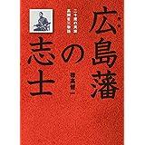 広島藩の志士