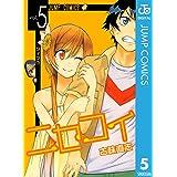 ニセコイ 5 (ジャンプコミックスDIGITAL)