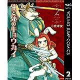 生と死のキョウカイ 2 (ヤングジャンプコミックスDIGITAL)