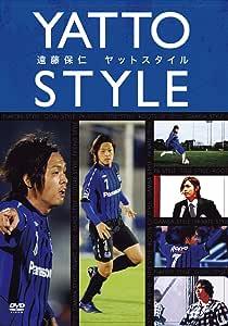 遠藤保仁 ヤットスタイル [DVD]