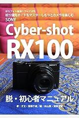 ぼろフォト解決シリーズ079 絞り優先でカメラはもっと楽しい SONY Cyber-shot RX100 脱・初心者マニュアル Kindle版