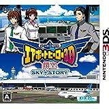 ぼくは航空管制官 エアポートヒーロー3D 関空 SKY STORY - 3DS
