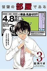 吾輩の部屋である(3) (ゲッサン少年サンデーコミックス) Kindle版