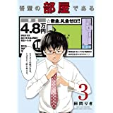 吾輩の部屋である(3) (ゲッサン少年サンデーコミックス)