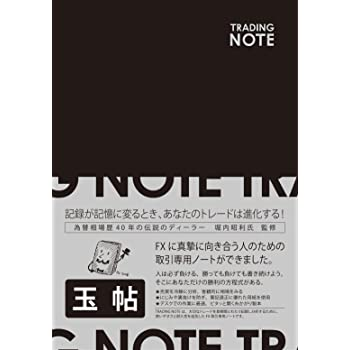TRADING NOTE / 玉帖