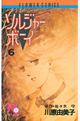 ソルジャーボーイ(6) (フラワーコミックス) Kindle版