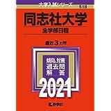 同志社大学(全学部日程) (2021年版大学入試シリーズ)