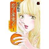 恋する果実たち 1 (MIU 恋愛MAX COMICS)