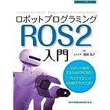 ロボットプログラミングROS2入門 (エンジニア入門シリーズ)