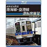 南海電気鉄道 南海線・空港線運転席展望 ブルーレイ版 なんば~関西空港(往復) [Blu-ray]