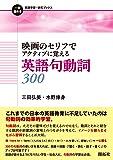 映画のセリフでアクティブに覚える英語句動詞300 (一歩進める英語学習・研究ブックス)