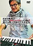 氏家克典直伝! 弾けない人が生演奏のように打ち込むキーボード演奏法 2 美バッキング&リフスタイル [DVD]