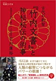 古代の叡智『竹内文書』と神秘秘伝の術事: 祝詞CD付き