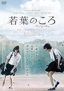 若葉のころ [DVD]