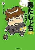 あたしンちベスト (4) ユズヒコ友情編