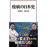 疫病の日本史 (宝島社新書)
