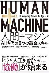HUMAN+MACHINE 人間+マシン: AI時代の8つの融合スキル 単行本