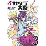 新サクラ大戦 the Comic 3 (ヤングジャンプコミックス)
