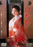 白蛇抄 [DVD]